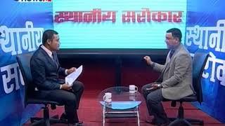 सांसदका सपना स ओलीको सत्ता सारथी । तर कसरी ? Sthaniya Sarokar - NEWS24 TV