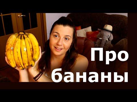 В чем состоит польза и вред бананов для здоровья организма?