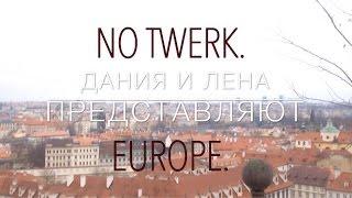 Daniya And Lena. No Twerk. Europe.