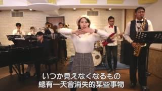 【Jazz版】月薪嬌妻主題曲《戀》by鄒培姍 LAI's Records 賴暐哲