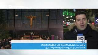 ممثلون عن الديانات السماوية يدينون اعتداء برلين