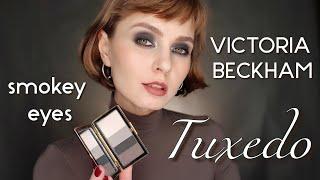 Делаем SMOKEY EYES Victoria Beckham Beauty Smoky Eye Brick TUXEDO