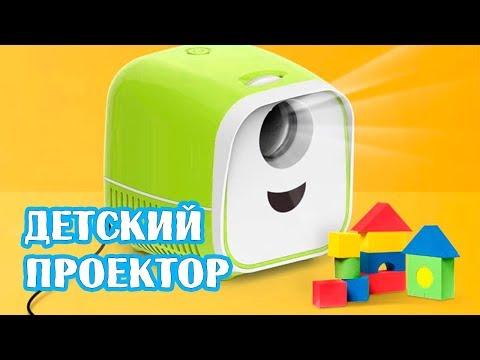 Детский проектор Kids Toy L1. Только для маленьких комнат