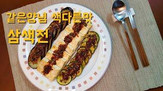 [진쿠킹] 같은양념 색다른맛! '삼색전'