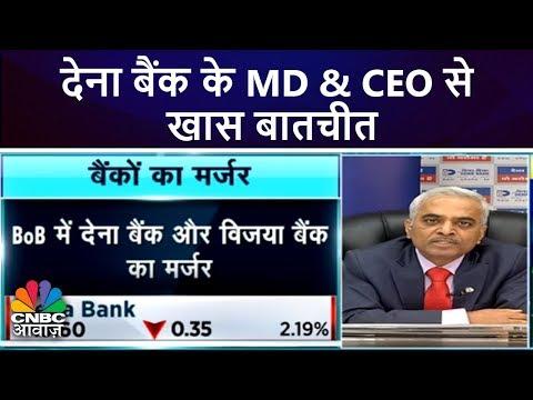 BoB, Dena Bank, Vijaya Bk Merger   देना बैंक के MD & CEO से खास बातचीत