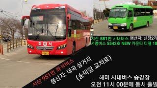 [Seo 1 설 연휴 특집 영상] #서령버스 서산 58…