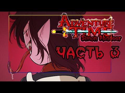 ❌САЙМОН АБАДИР ❌ часть 3✦. комикс. ✦Время Приключений. ✦Adventure Time Comics (dub Comics)