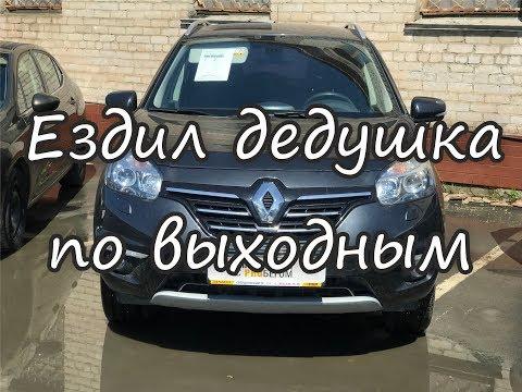 Автомобиль после дедушки. Renault Koleos.