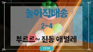 킨더봇 놀이직배송 창의키트 스팀교구 2-4, 부르르~ …