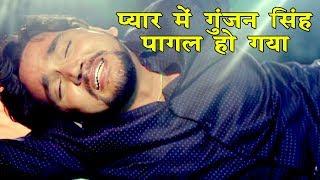 Gunjan Singh का सबसे दर्द भरा गीत 2017 - Khuda Teri Kaisi Khudai - Bhojpuri Sad Songs 2017 new