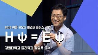 [강연] H ψ = E ψ  _김상욱 교수_3강 | 2018 여름 카오스 마스터 클래스