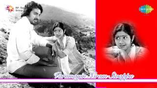 Varumaiyin Niram Sivappu | Ranga Rangiayya song