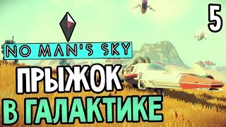 No Man's Sky Прохождение На Русском #5 — ПРЫЖОК В ГАЛАКТИКЕ!
