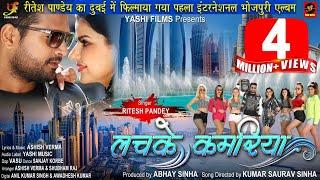 #Video - लचके कमरिया | #Ritesh Pandey | Lachke Kamariya | Tik Tok Viral Song 2020