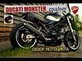 Ducati Monster Custom. Обзор мотоцикла.