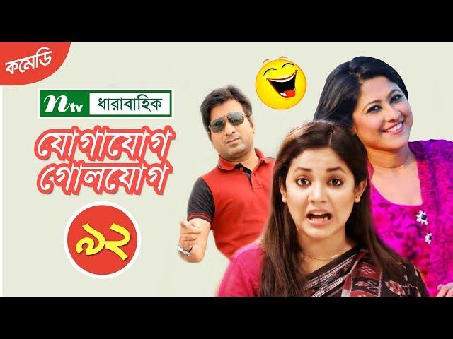 Comedy Drama   Jogajog Golojog   EP 92   Sumaiya Shimu   Urmila   Mir Sabbir   NTV Drama Serial