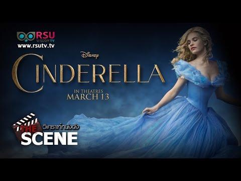 "The Scene : วิเคราะห์หนังดัง "" Cinderella "" ข่าวสารวงการภาพยนตร์ และโปรแกรมหนังเข้าใหม่"