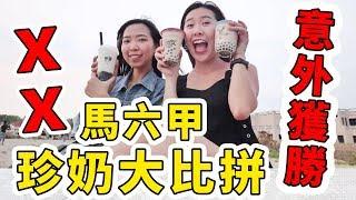 馬六甲珍珠奶茶大比拼 結果XX品牌意外獲勝 !目前最低分的馬六甲奶茶是...【馬來西亞馬六甲旅遊推薦】