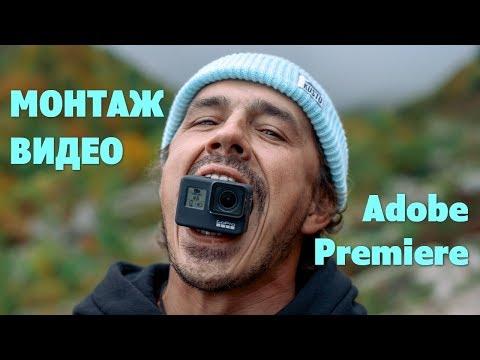 МОНТАЖ ВИДЕО в Adobe Premiere Pro CC для новичков. Онлайн школа.