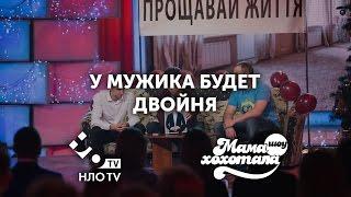 У Мужика Будет Двойня | Шоу Мамахохотала | НЛО TV