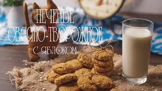 Творожно-овсяное печенье с яблоком/ПП/Что приготовить на завтрак (Рецепты от Easy Cook)