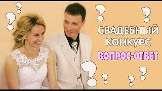 Свадебный конкурс: Вопрос - Ответ!