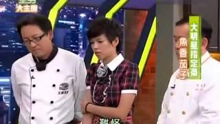 型男大主廚 大明星私房菜 木須肉(精華集錦)