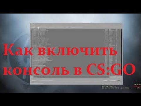 видео: Как включить консоль в cs:go,если не работает кнопка