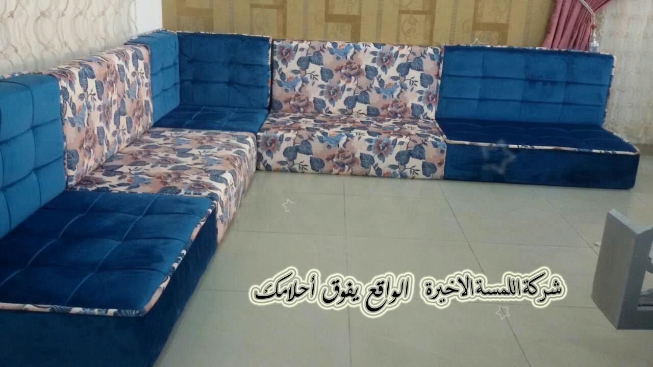 ديكورات من تصميم شركة اللمسة الاخيرة جلسات عربية خليجية مغربي ركنات شرقية Youtube
