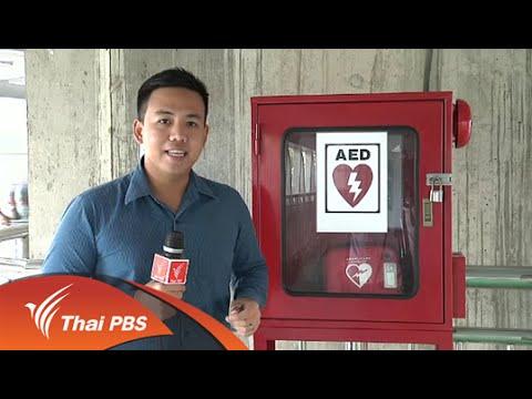 รู้จัก AED เครื่องปั๊มหัวใจสาธารณะ