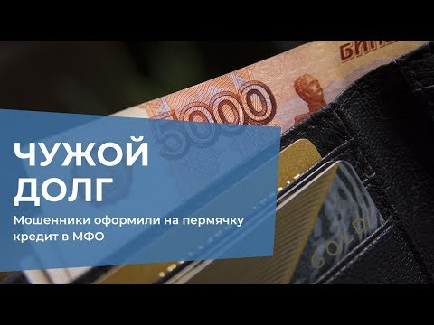 Чужой долг: мошенники оформили на пермячку кредит в МФО