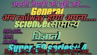 General science super-50 series #4( railways, SSC-CGL,10+2,raj LDC, SI CPO etc exam के लिए)
