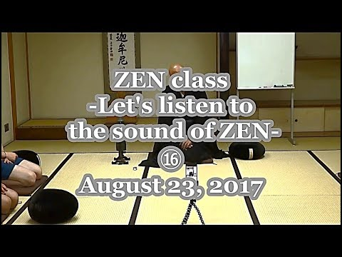 ZEN class ⑯ August 23, 2017