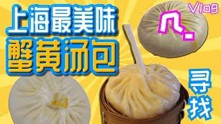 寻找上海最美味的蟹黄汤包,一口下去简直不要太美味【VLOG】