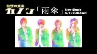 叙情四重奏「カノン」 - 雨傘