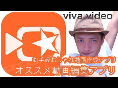 【オシャレ動画作成】iPhoneだけでこれだけ出来れば上等「viva video」レビュー