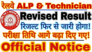 RRB ALP And TECHNICIAN CEN 01/2018 OFFICIAL Notice Regarding Revised Result, Revised Answer Key