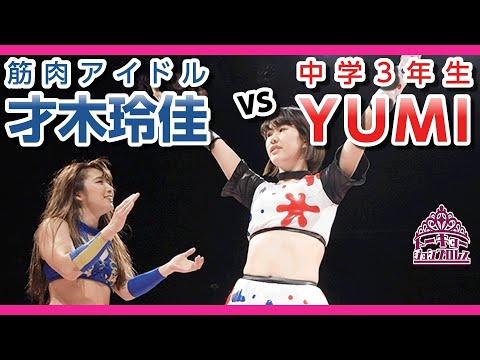 才木玲佳 vs YUMI Reika Saiki vs YUMI 2019.4.13 新木場大会