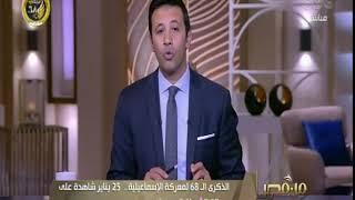 من مصر | الذكرى الـ68 لمعركة الإسماعيلية.. 25 يناير شاهدة على بسالة الشرطة المصرية