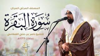 سورة البقرة | المصحف المرئي المرتل للشيخ ناصر القطامي من رمضان ١٤٣٨هـ | Surah-AlBaqarah