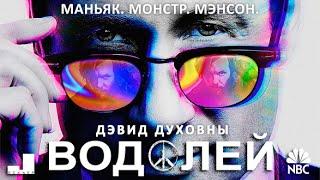 ВОДОЛЕЙ / AQUARIUS - трейлер (русский язык)