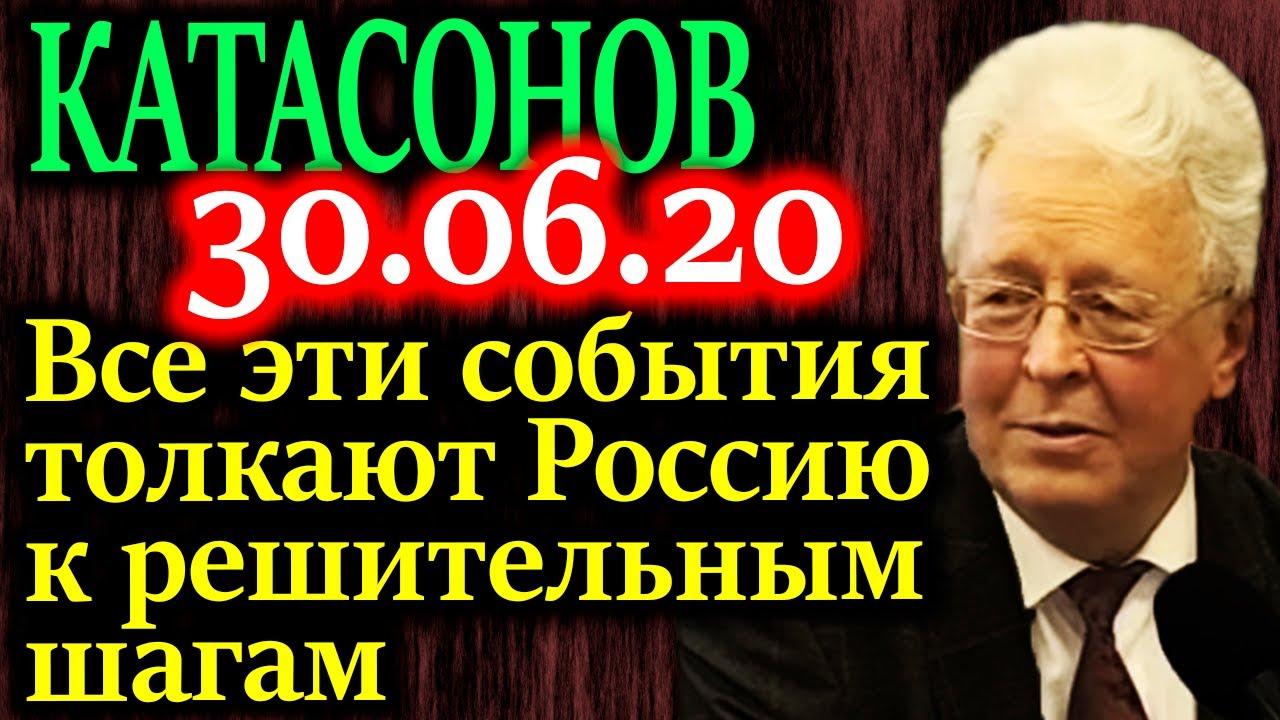 КАТАСОНОВ. Все события подталкивают Россию к решительным шагам