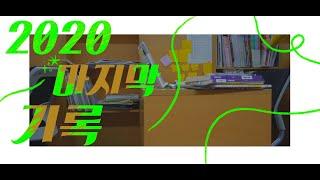 [羅.11] 수능 끝난 고삼 일상 브이로그 | 독서실 …