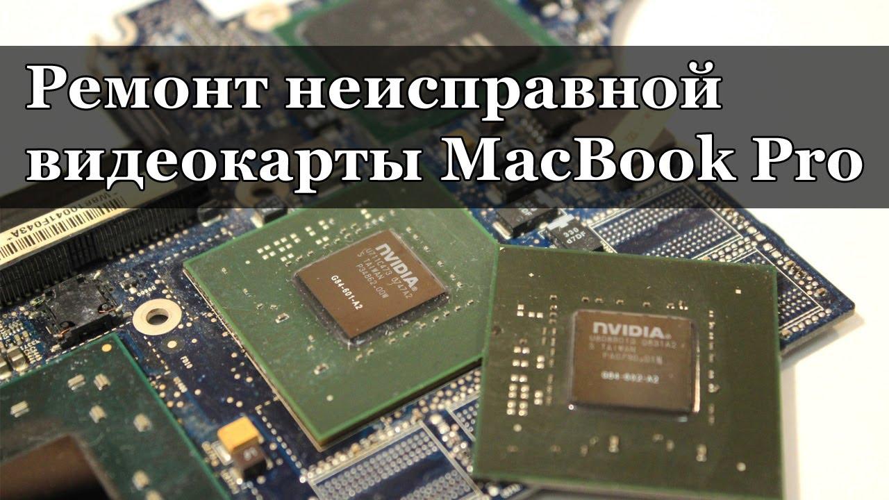 ремонт видеокарты macbook цена