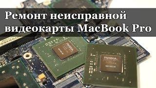 Диагностика и ремонт неисправной видеокарты ноутбука (на примере MacBook Pro)(Сервис центр Apple http://helpmymac.ru Отвечаем на вопросы здесь http://vk.com/helpmymac и http://fb.com/helpmymac.ru Список компьютеров Apple..., 2013-12-22T21:33:33.000Z)