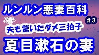 ついこの間、NHKで漱石夫人のドラマやってましたね。