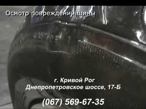 Ремонт бескамерных шин: шишка, грыжа, гуля на шине (видео, Кривой Рог)