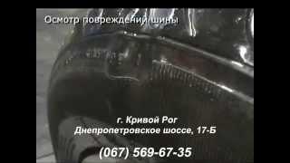 Ремонт бескамерных шин: шишка, грыжа, гуля на шине (видео, Кривой Рог)(, 2015-05-28T09:14:02.000Z)