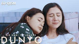 Bir kami to'lmagan dunyo (o'zbek serial) | Бир ками тўлмаган дунё (узбек сериал) 60-qism