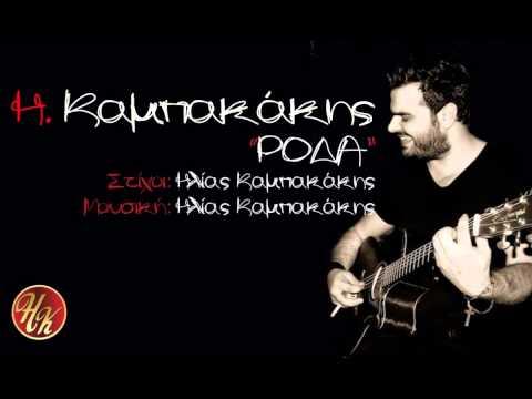 Ηλίας Καμπακάκης - Ρόδα | Ilias Kampakakis - Roda - New Song